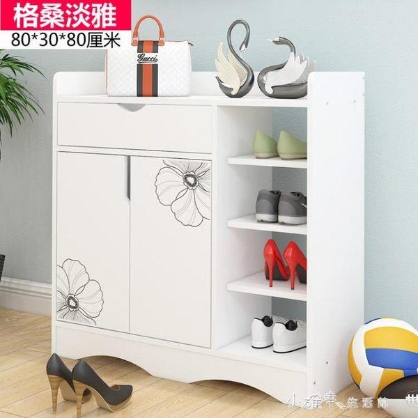 經濟型簡易家用鞋櫃簡約現代門廳櫃對開玄關櫃大容量薄鞋架 小確幸生活館