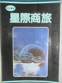 【書寶二手書T9/一般小說_MKK】星際商旅