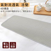 6D氣對流透氣涼墊 坐墊 沙發墊/椅墊/辦公座墊 (150x50cm) 三人座墊