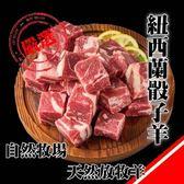 【海肉管家-全省免運】紐西蘭嫩肩骰子羊肉x3包(200g±10%)