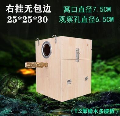 中大型鸚鵡繁殖箱巢箱