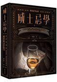 威士忌學:簡史.原料.製程.蒸餾.熟陳.調和與裝瓶,追尋完美製程的究極之書