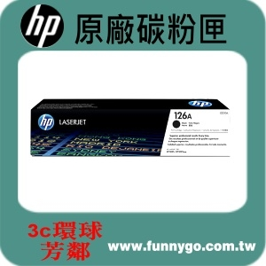 HP 原廠黑色碳粉匣 CE310A (126A) 適用: CP1025/M175/M275