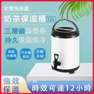 【台灣現貨】12L商用奶茶桶 奶茶桶 不銹鋼奶茶桶 冷熱雙層保溫桶 烤漆彩色飲水桶