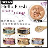 *WANG*【12罐組】聖萊西Seeds惜時《HELLO FRESH 好鮮原汁湯罐》50g/罐 五種口味可選