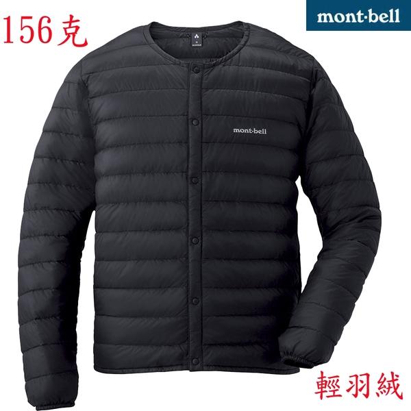 Mont-bell 800FP 高保暖 輕鵝絨/羽絨 外套 (1101503 BK 黑色) 買就送排汗襪一雙
