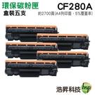 【促銷五支組】HP CF280A 80A 黑色 環保碳粉匣 適用 Pro400 M425dn/M425dw/M401d/M401dn/M401dw/M401n