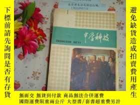 二手書博民逛書店罕見中學科技1980-1(鄧穎超封面)》文泉技術類16開Z-14