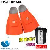 【澳洲DMC】ORIGINAL FINS 訓練用專業蛙鞋 (橘/灰) - 送5公升防水包