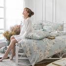 床包被套組 / 雙人加大【月光葉影】含兩...