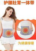 護腰帶男女保暖護胃暖胃腰部腹部護肚子神器自發熱冬季防寒