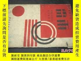 二手書博民逛書店滿洲國出版文學罕見雷雨 世界戲劇名著[昭和17年]6713 奧斯
