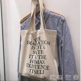 韓國簡約字母港風ins帆布袋女包chic購物袋單肩學生帆布包大包包  潮流衣舍