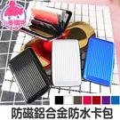 ✿現貨 快速出貨✿【小麥購物】防磁鋁合金防水卡包信用卡包  卡片 名片盒   硬殼【G033】