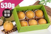 【優果園】卓蘭牛奶新興梨禮盒★(6入裝)★每顆約530g【水分多,肉質細嫩】