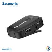 Saramonic楓笛 Blink500 TX 無線麥克風發射器