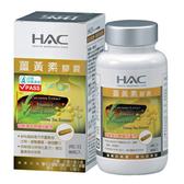 即期品【永信HAC】薑黃素膠囊(90粒/瓶)-2021/09到期