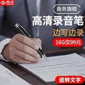 筆式錄音筆多功能迷你商務會議學生上課降噪隨身智能手寫筆錄音筆