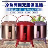 奶茶桶 奶茶店商用不銹鋼保溫桶冷熱雙層小號保溫茶水桶咖啡果汁豆漿5.8LDF