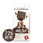 SWISS DREAM瑞士夢幻72度醇黑巧克力100g