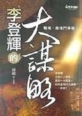 二手書博民逛書店 《李登輝的大謀略》 R2Y ISBN:9574302288│邱毅