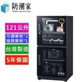 【一般型】防潮家 FD-118CA和緩除濕電子防潮箱121公升 【防潮動員價,下殺7折↘↘】