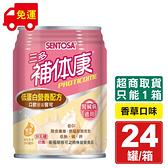 三多 SENTOSA 補體康LPF營養配方 240ml 24罐/箱 專品藥局【2000251】