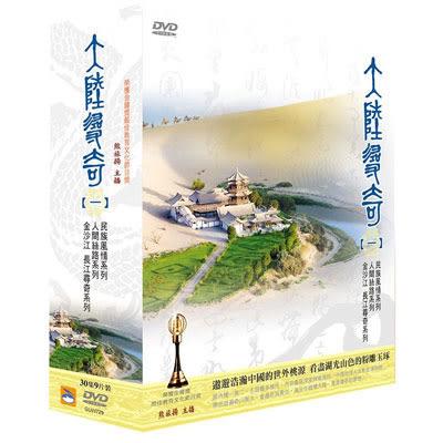 大陸尋奇(一)DVD 9片裝 熊旅揚主播