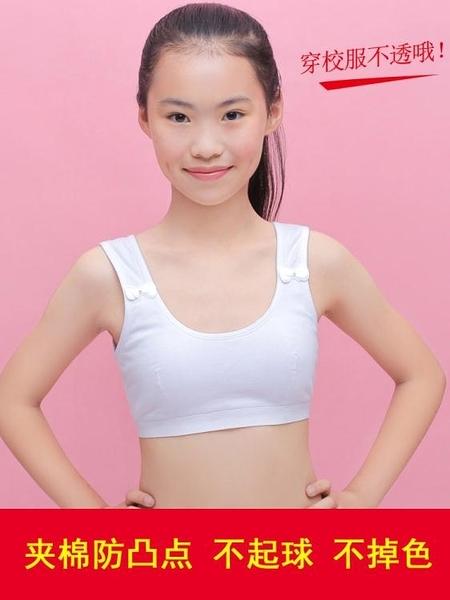 女童背心內衣 發育期小背心初中學生12-14-16歲高中少女文胸大童女童女孩內衣薄 麗人印象 免運