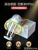 奶瓶貝能新生嬰兒奶瓶ppsu耐摔寶寶防脹氣寬口徑塑料吸管奶瓶0-36個月 99免運