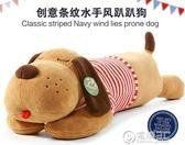 毛絨玩具狗趴趴狗可愛玩偶公仔女生生日睡覺抱枕靠墊布娃娃禮物 WD電購3C