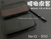 【精選腰掛防消磁】適用 BenQ B50 5吋 腰掛皮套橫式皮套手機套保護套手機袋