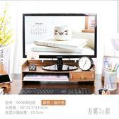 熒幕架臺式電腦顯示器增高架子墊高底座托架辦公室收納盒桌面置物架 CJ2348『易購3c館』