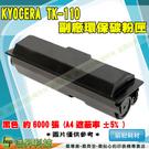 KYOCERA TK-110 高品質黑色環保碳粉匣 適用於FS-720/820/920