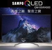 限量下殺【SAMPO聲寶】 55型QLED量子點LED顯示器 QM-55WA500