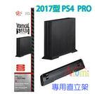 【刷卡】PS4 PRO支架 PS4 PRO簡易直立架 PS4 pro主機散熱直立架