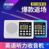 FM調頻收音機英語聽力考試專用學生4 級三6四六級四級聽力收音機萬聖節