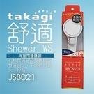 日本Takagi JSB021 舒適Shower WS 浴室用蓮蓬頭 附止水開關 推薦 淋浴 花灑 不需工具 安裝輕鬆