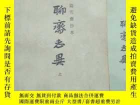 二手書博民逛書店罕見聊齋志異一套187124 蒲松齡 上海古典文學出版社 出版1