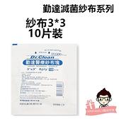 【勤達 滅菌紗布系列(純紗布)】 3*3 10片/包 單包裝【醫妝世家】 消毒 滅菌紗布 紗布