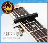 【小麥老師樂器館】卡扣式 移調夾 烏克麗麗【A18】 民謠吉他 電吉他 CACO01 變調夾 木吉他 吉他
