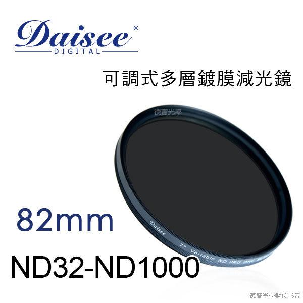 Daisee 數碼大師 82mm ND32-ND1000 DMC SLIM Variable 多層鍍膜 德寶光學 24期0利率