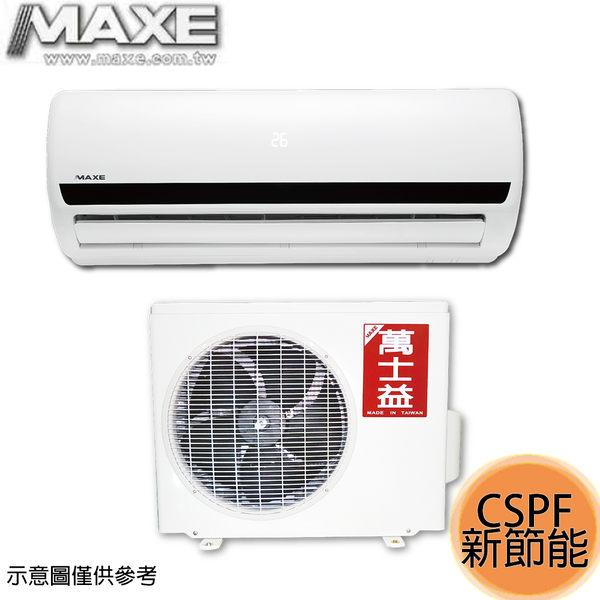 【MAXE萬士益】定頻分離式冷氣 MAS-22MR/RA-22MR