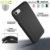 DOHO iPhone 7 PLUS 5.5吋 撞色雙層 防摔殼 黑