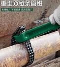 二牛 鏈條管鉗 管子鉗水管鉗水暖多功能萬用萬能快速扳手鏈鉗家用 交換禮物
