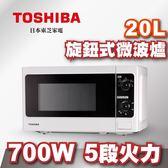 TOSHIBA東芝 【ER-SM20(W)TW】20L旋鈕式料理微波爐