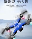 黑五好物節遙控飛機折疊無人機高清專業航拍超長續航飛行器兒童直升機玩具遙控小飛機
