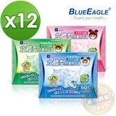 【醫碩科技】藍鷹牌 台灣製 幼幼立體型防塵口罩 2~4歲 四層防護 藍/綠/粉 50片*12盒 NP-3DSSS*12免運