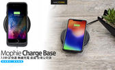 Mophie Charge wireless Base 7.5W Qi 快速 無線充電 底座 台灣公司貨
