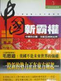 【書寶二手書T1/社會_KOX】中國新霸權_STEVEN W.MOSHER, 李威儀